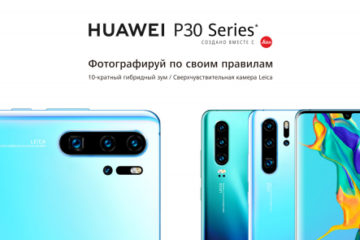 HUAWEI представляет смартфоны P30 и P30 Pro