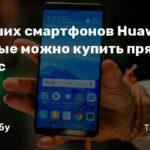 Рейтинг Huawei AnTuTu benchmark