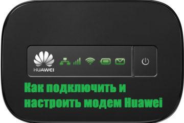 Обзор и настройка оригинального 3G/4G модема Huawei e3372.