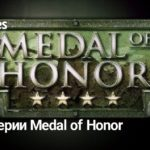 Medal of Honor (2010) — Игромания