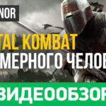 For Honor: Видеообзор