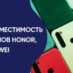 Выгодная цена на Case for Honor 3 with — суперскидки на Case for Honor 3 with. Case for Honor 3 with: топ-производители со всего мира в приложении АлиЭкспресс на с. 1