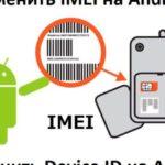 Восстановить IMEI (100% рабочий и простой способ)