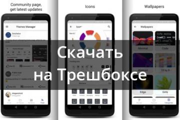 Скачать Темы дляHuawei, Honor, EMUI 82.1.1 для Android