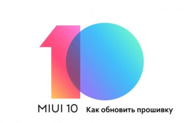 Обновление MIUI 10 Global Russia - актуальная информация (ноябрь)