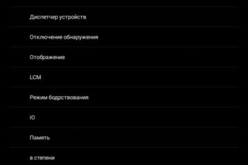 Как зайти в инженерное меню на Андроид (все коды) -