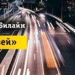 «Хайвей» Билайн: описание услуги и тарифа, как отключить и подключить опцию
