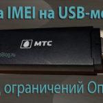 4G модем Wi-Fi-роутер E8372h-153 от Huawei (обзор, прошивка под МТС/Йота, разблокировка, смена IMEI, фиксация TTL) / Магазины России и СНГ / Обзоры товаров из интернет-магазинов,