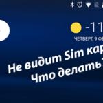 8 Способов Решения: Почему телефон не видит СИМ-карту | Huawei Devices