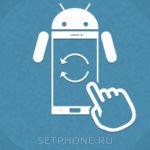 Откат обновления Android: как вернуть предыдущую версию системы