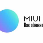 [MIUI 10] Как обновить прошивку до MIUI 10 — MIUI инструкции — Mi Community — Xiaomi