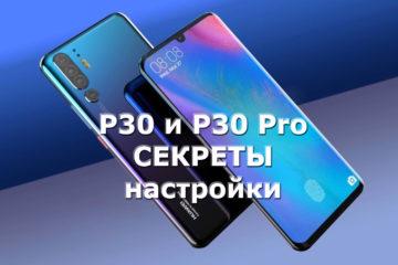 Huawei P30 секреты настройки
