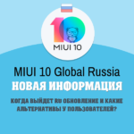 MIUI 10 Глобальное стабильное обновление V10.1.1.0.NAMMIFI для Redmi 4X — Redmi 4X — Mi Community — Xiaomi