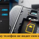 Телефон андроид не видит сим карту – что делать