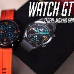 Обзор Huawei Watch GT 2 и Huawei Watch GT 2e – Интернет-магазин МТС