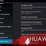 Как откатить андроид 6.0.1 до 5.1 на Huawei Honor 4C? – Huawei Honor 4c
