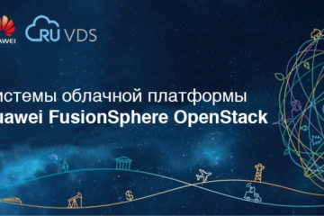 Платформа Huawei FusionSphere прошла сертификацию ФСТЭК - CNews