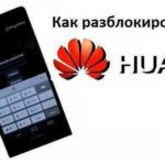 Как разблокировать телефон Huawei если забыл пароль