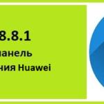 Как Зайти в Личный Кабинет 192.168.8.1 — Подключить USB Модем Huawei и Настроить по WiFi Интернет 3G-4G (LTE) Мегафон, Билайн, МТС, Теле 2 — ВайФайка.РУ