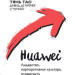 «Волчья» корпоративная культура и громкие скандалы: история становления компании Huawei – Novator.io