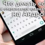 Пропала клавиатура на Андроиде: что делать?