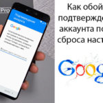 Обход аккаунта гугл Huawei(Honor). Android 10 | Пикабу