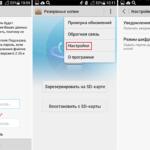 Резервное копирование на смартфонах Huawei и Honor: делаем бэкап данных