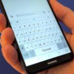 Как поменять раскладку клавиатуры на телефоне Huawei?