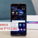 Как получить ROOT на Huawei P10 Lite – пошаговая инструкция