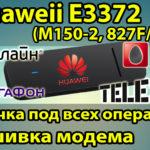 Как разлочить модем e3372 (Мегафон М150-2, МТС 827F) под все симки БЕСПЛАТНО! Прошивка модема. • – компьютерный блог