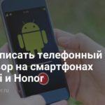 Как добавить запись звонков с линии на смартфоны Huawei и Honor