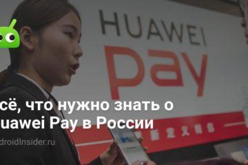 Как добавить банковскую карту | HUAWEI поддержка россия