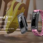 👉Обзор фитнес-браслета Honor Band 5 | Смарт-часы и фитнес-браслеты | Обзоры | Клуб DNS