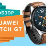 Опыт использования Huawei Watch GT