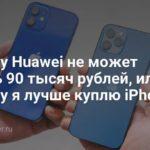 Сравнение Huawei P30 Pro и Apple iPhone 12: что лучше? | NR