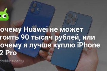Сравнение Huawei P30 Pro и Apple iPhone 12: что лучше?   NR