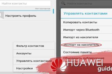 Как перенести контакты с телефона Samsung на Honor — инструкция — ВотЭто — интересно!