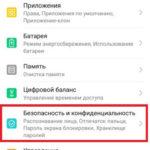 Как поставить пароль на отдельное приложение на Хонор и Хуавей — блокировка программ на телефоне