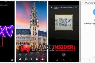 Как отсканировать QR код на телефоне Хонор и Хуавей: где находится сканер и как включить
