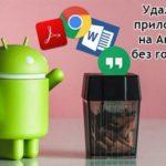 Как удалить приложение на смартфоне Хуавей и Хонор: системные, установленные