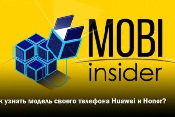 Где посмотреть номер модели и IMEI смартфона или планшета?