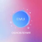 После подачи заявки на обновление системы в приложении Поддержка не удается обновить ПО   HUAWEI поддержка россия
