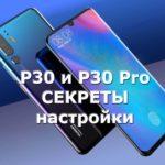"""Huawei предлагает попробовать Huawei Assistant и получить за это P30 Pro » Независимое интернет-издание """"ДНИ24"""""""