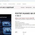 Обзор роутера Huawei AX3 Pro с поддержкой 802.11ax