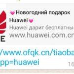 Новогодние подарки от Хуавей — развод по Whatsapp