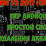 FRP Huawei y3 2017 (CRO-U00) сброс гугла аккаунта. Простой способ | Пикабу