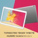 👉Обзор планшета Huawei M3 Lite 10 16 Гб 3G-LTE. Когда звук решает ВСЁ! | Планшеты | Обзоры | Клуб DNS