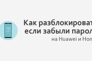 Как разблокировать телефон Huawei без пароля | Huawei Devices