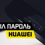 Как поменять пароль на Wi-Fi роутере Huawei: инструкция